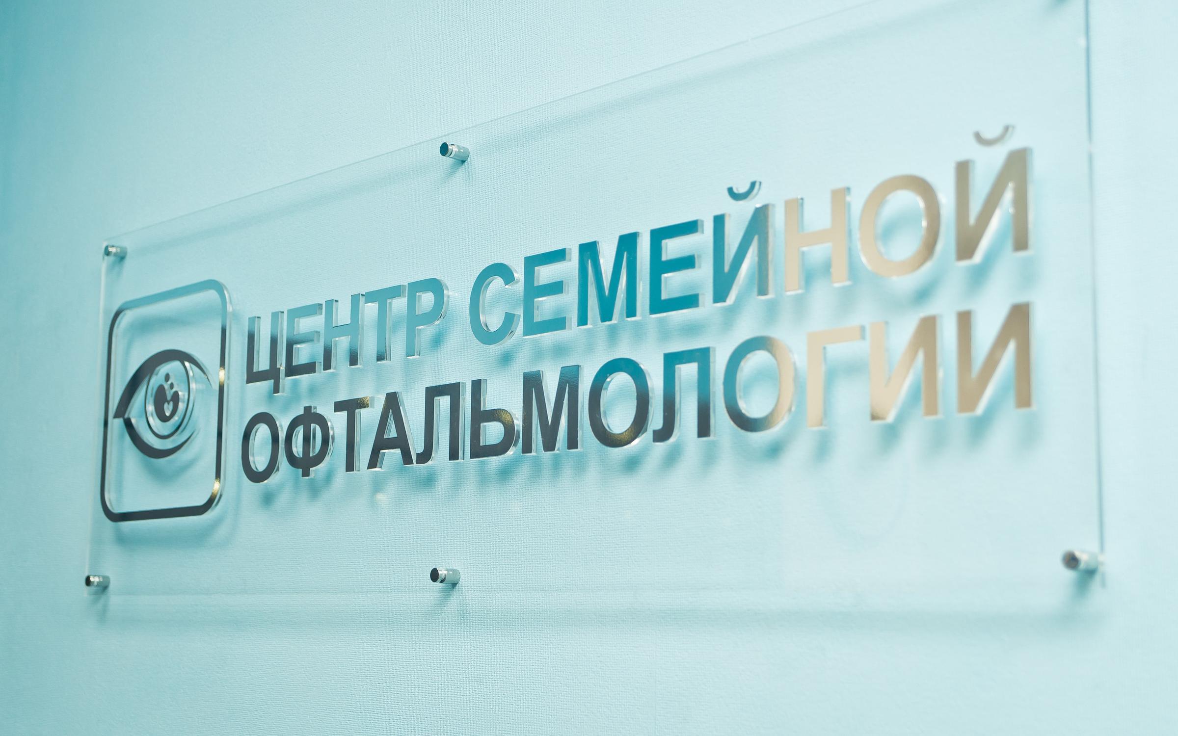 фотография Медицинского центра Центр семейной офтальмологии