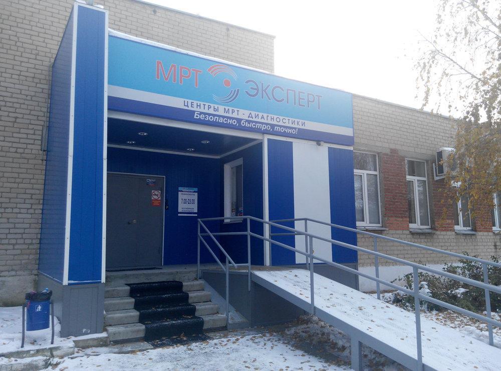 фотография Диагностического центра МРТ Эксперт Челябинск на улице Рылеева