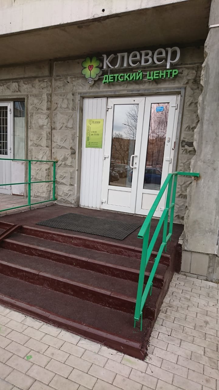 Клевер на Рубцовской набережной
