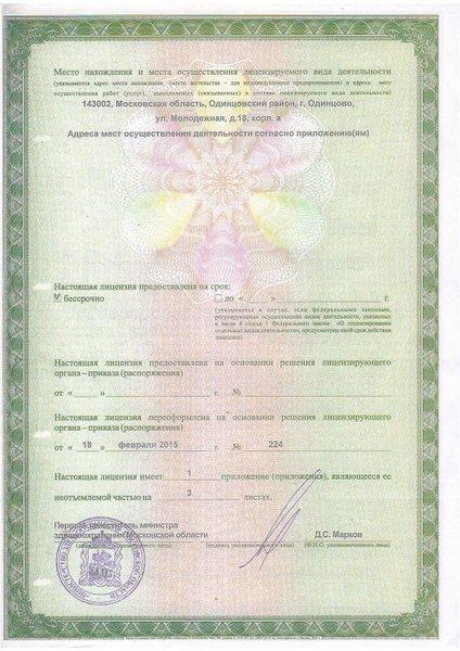 Медицинская книжка сделать в одинцово сделать временную регистрацию в прокопьевске