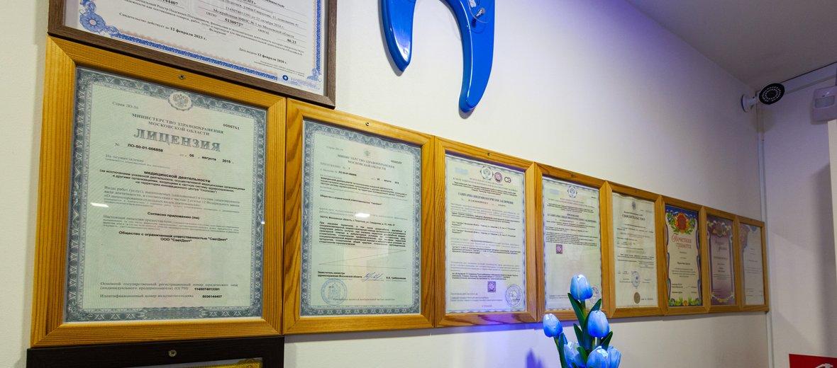 Фотогалерея - Стоматологическая клиника Светдент
