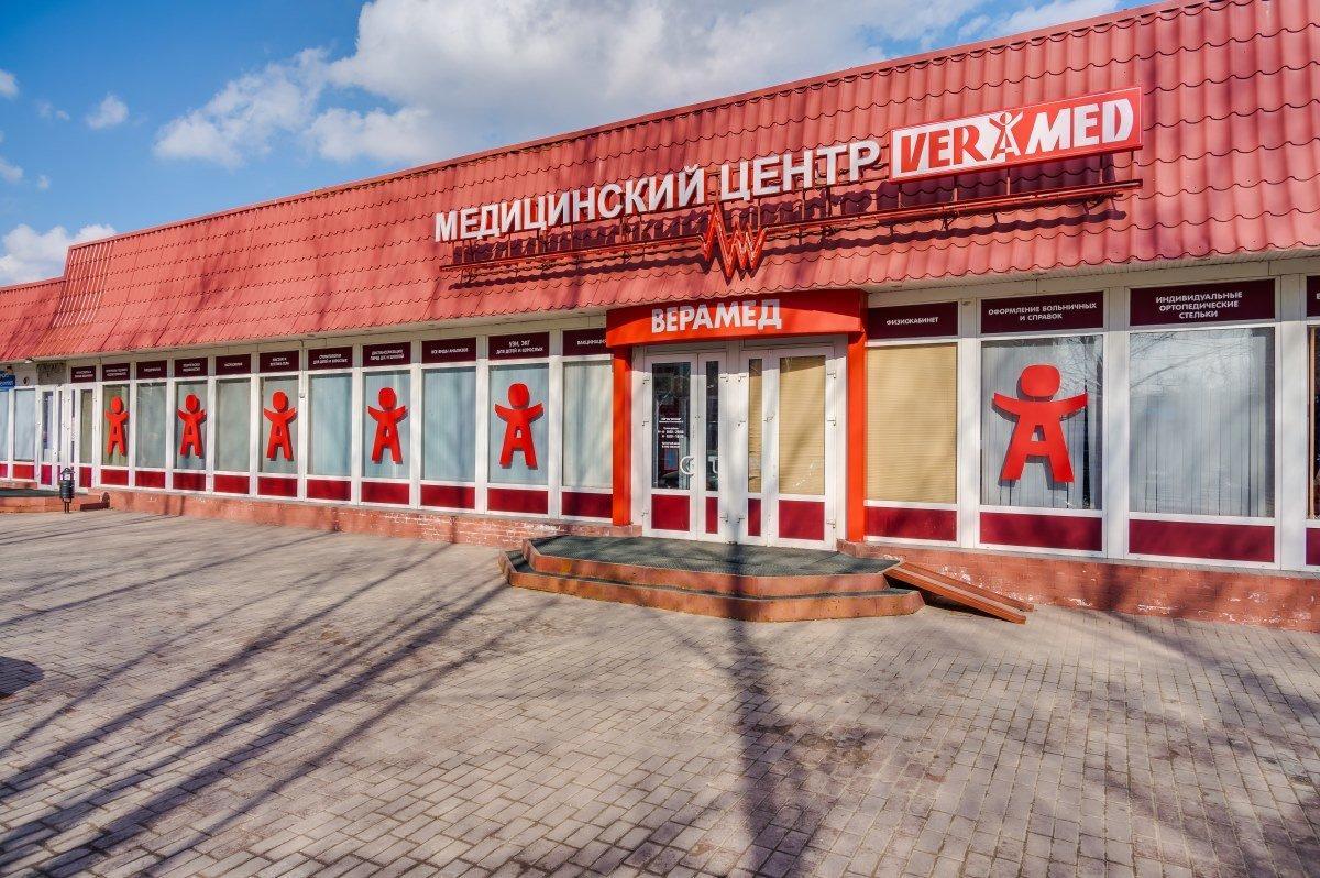 фотография Медицинского центра ВЕРАМЕД в Одинцово