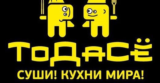 фотография Кафе ТоДаСё на метро Маяковская