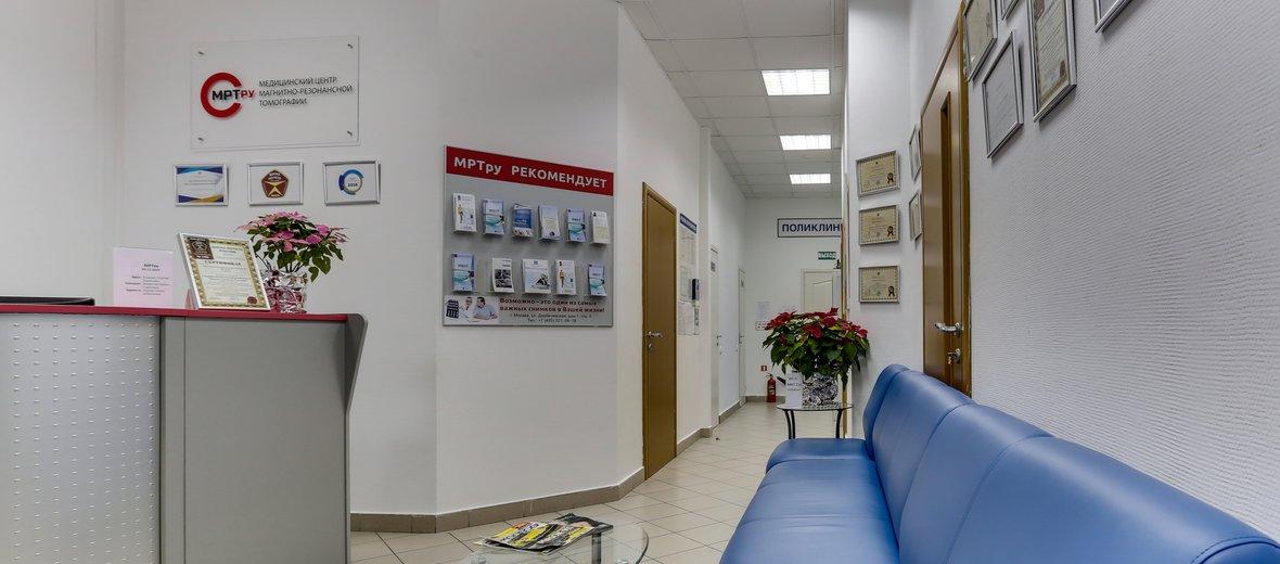 Фотогалерея - Диагностический центр МРТру у метро Павелецкая