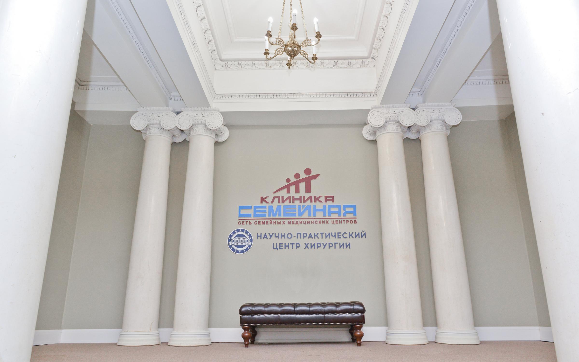 фотография Клиники Семейная на метро Бауманская