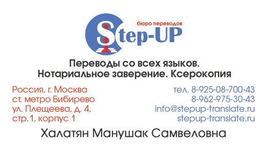 фотография Бюро переводов Step-up на улице Плещеева, 4 к 1 стр 1