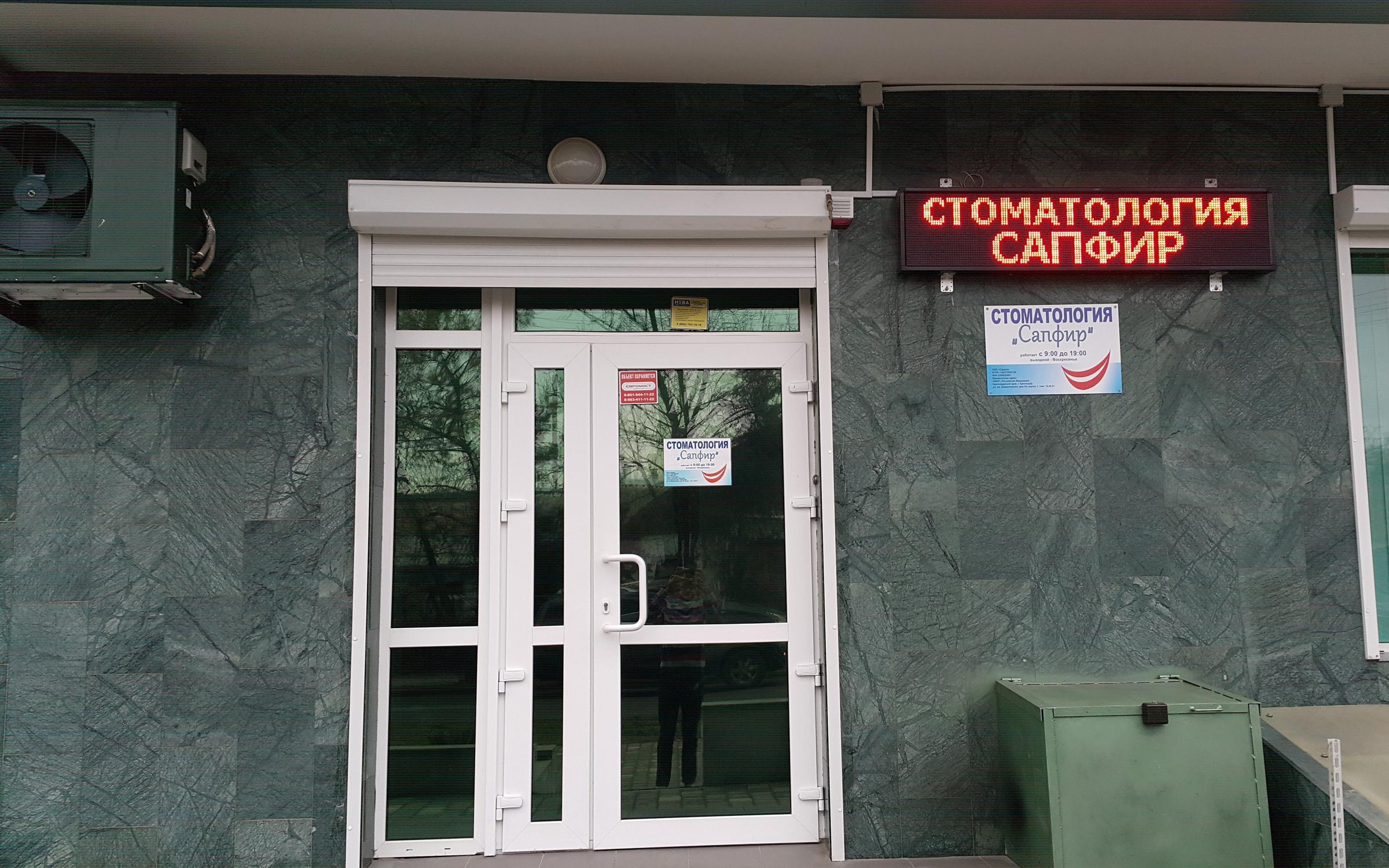 фотография Стоматологической клиники Сапфир на улице Дзержинского