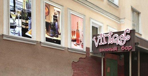 фотография Винного бара Винтаж на улице Красина