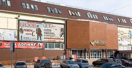 фотография ТЦ Махаон на улице Шумяцкого