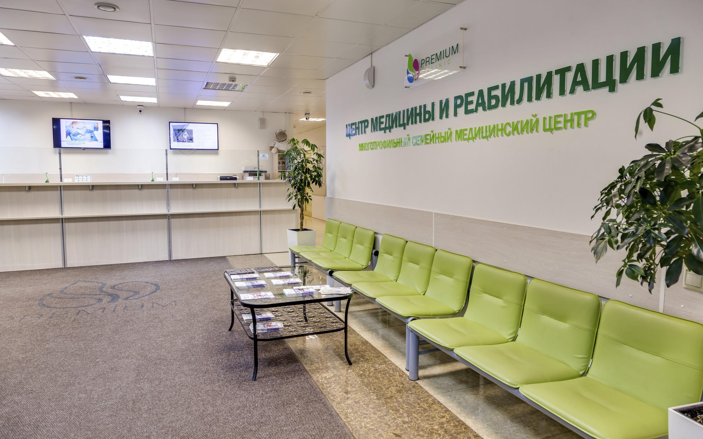 фотография Центра медицины и реабилитации Premium Clinic
