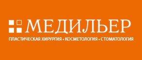 Клиника Медильер у метро Чкаловская