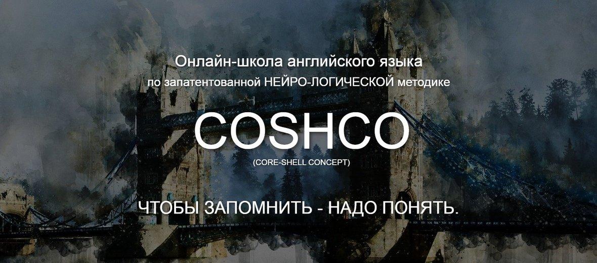 Фотогалерея - Онлайн-школа Евгении Дьяконовой COSHCO
