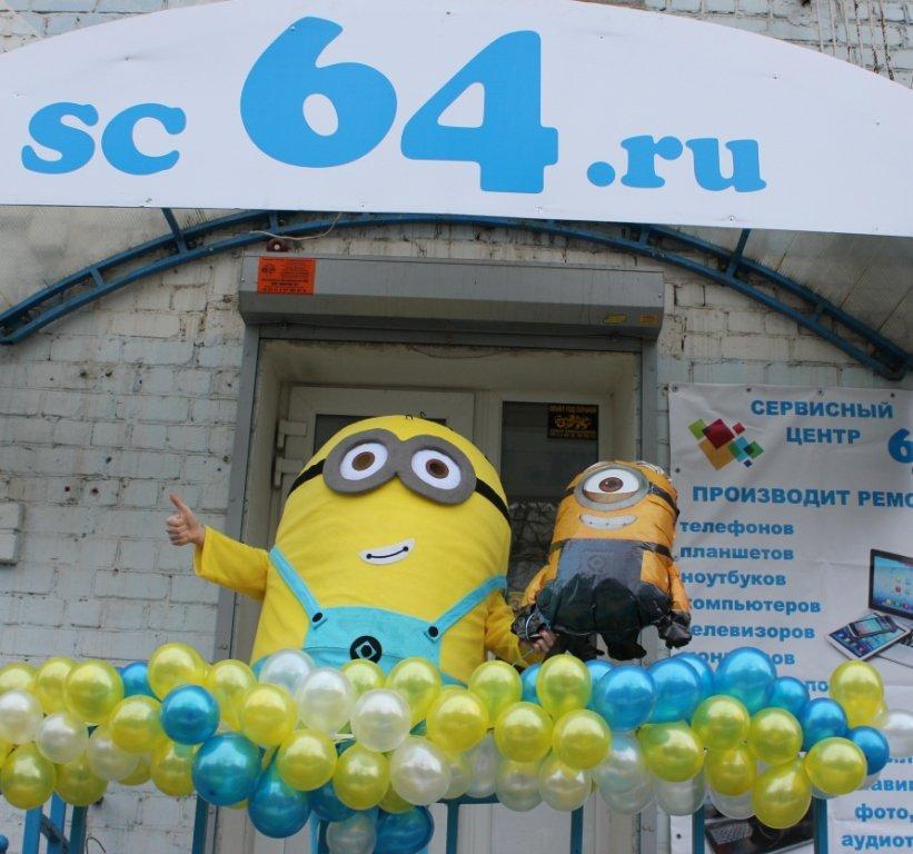 фотография Сервисного центра SC64 на Рабочей улице