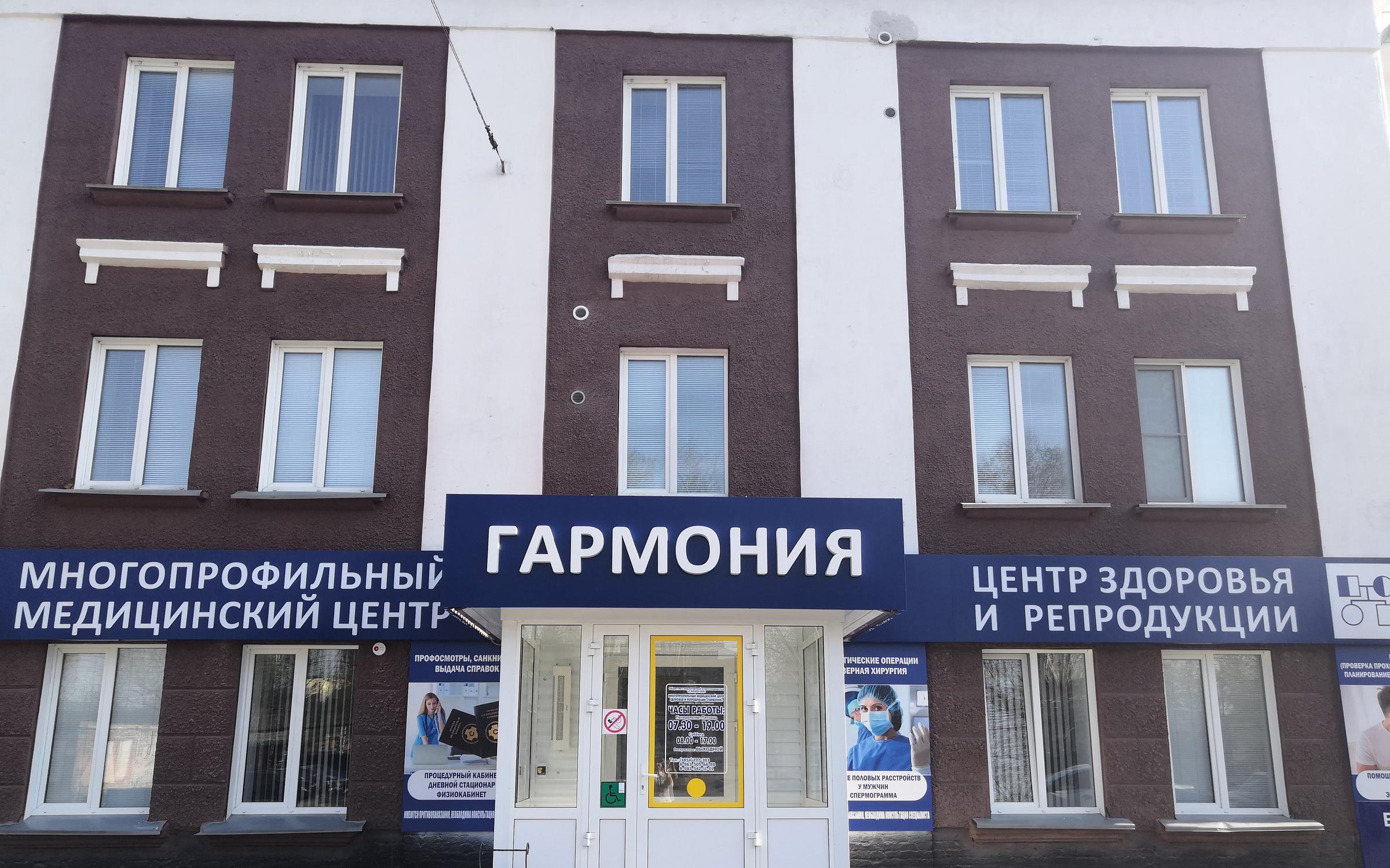 фотография Многопрофильного медицинского центра здоровья и репродукции Гармония на улице Петра Мерлина, 61