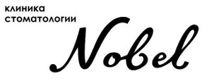 Клиника стоматологии Nobel на улице Чкалова