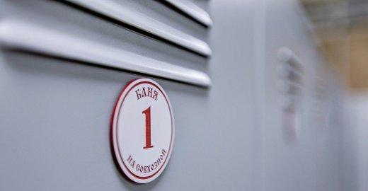 фотография Общественной бани на Совхозной  на Совхозной улице, 8 к 1