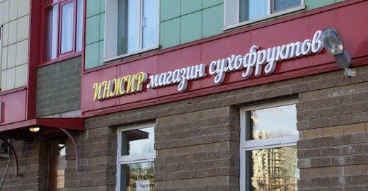магазин инжир инстаграм