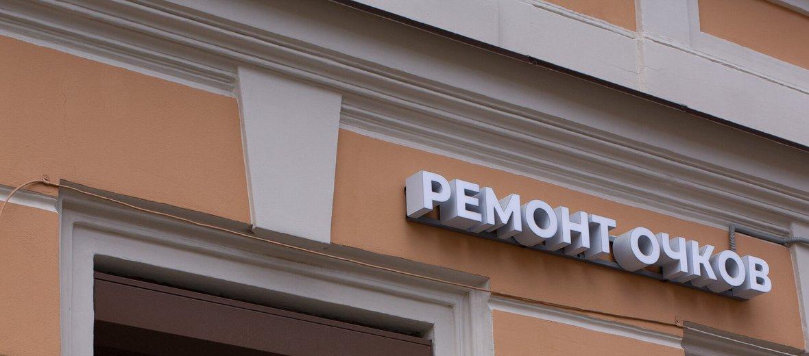 Фотогалерея - Центр по ремонту очков ГЛАЗКО на Московском проспекте
