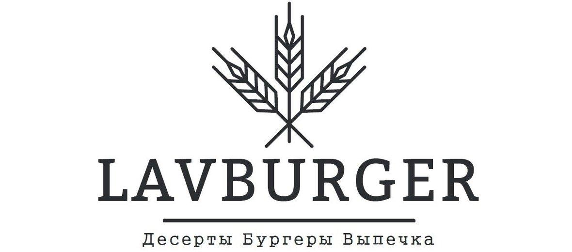 Фотогалерея - Бургерная Lavburger на Судостроительной улице