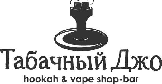 фотография Магазин товаров для курения Табачный Джо на улице Московской