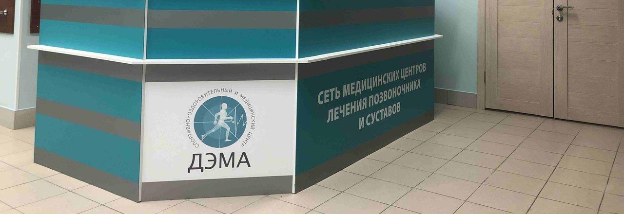 фотография Медицинского центра лечения позвоночника и суставов ДЭМА в Заводском проезде