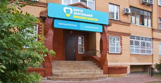 фотография Центра дентальной имплантологии на Лесной улице в Королёве