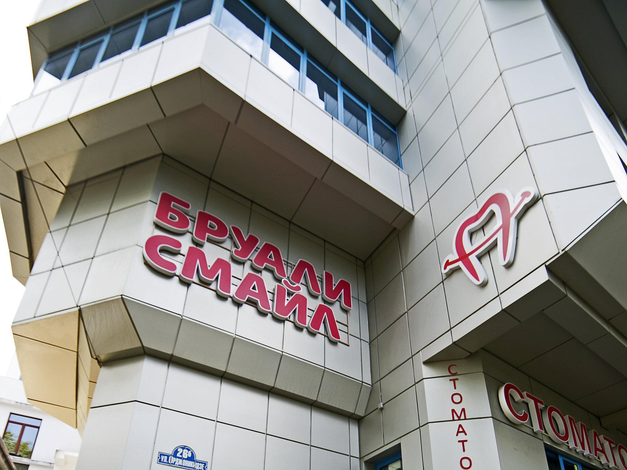 фотография Стоматологического центра Бруали Смайл на улице Орджоникидзе