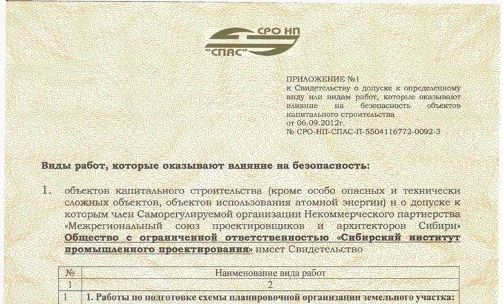 фотография Проектного института Сибпромпроект