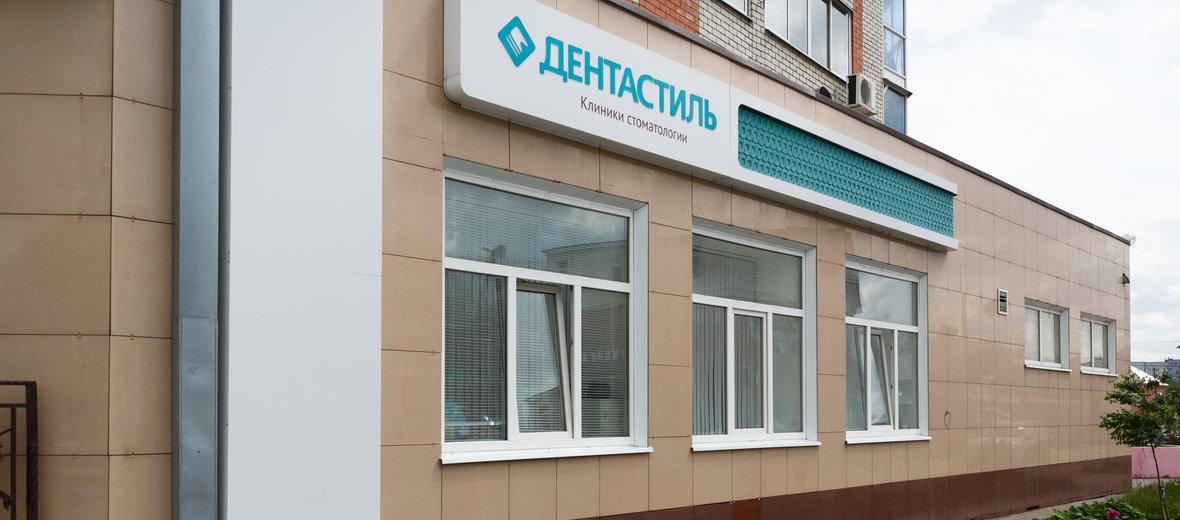 Фотогалерея - Дентастиль, стоматологические клиники, Рязань