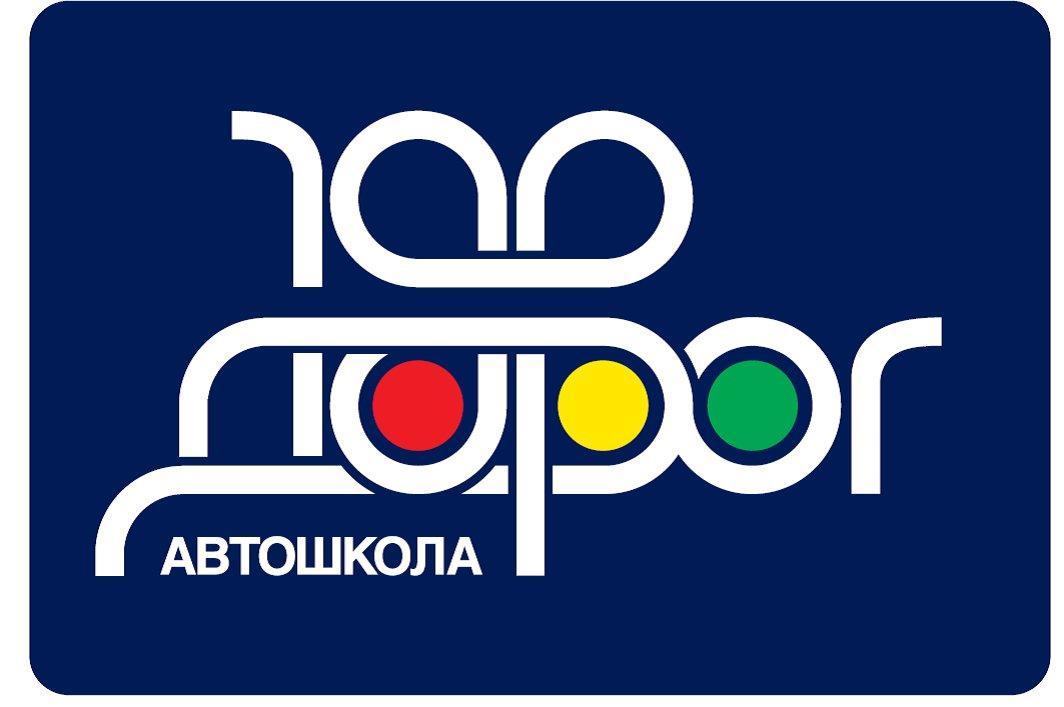 фотография Автошколы 100 дорог на Садовой улице, 10а