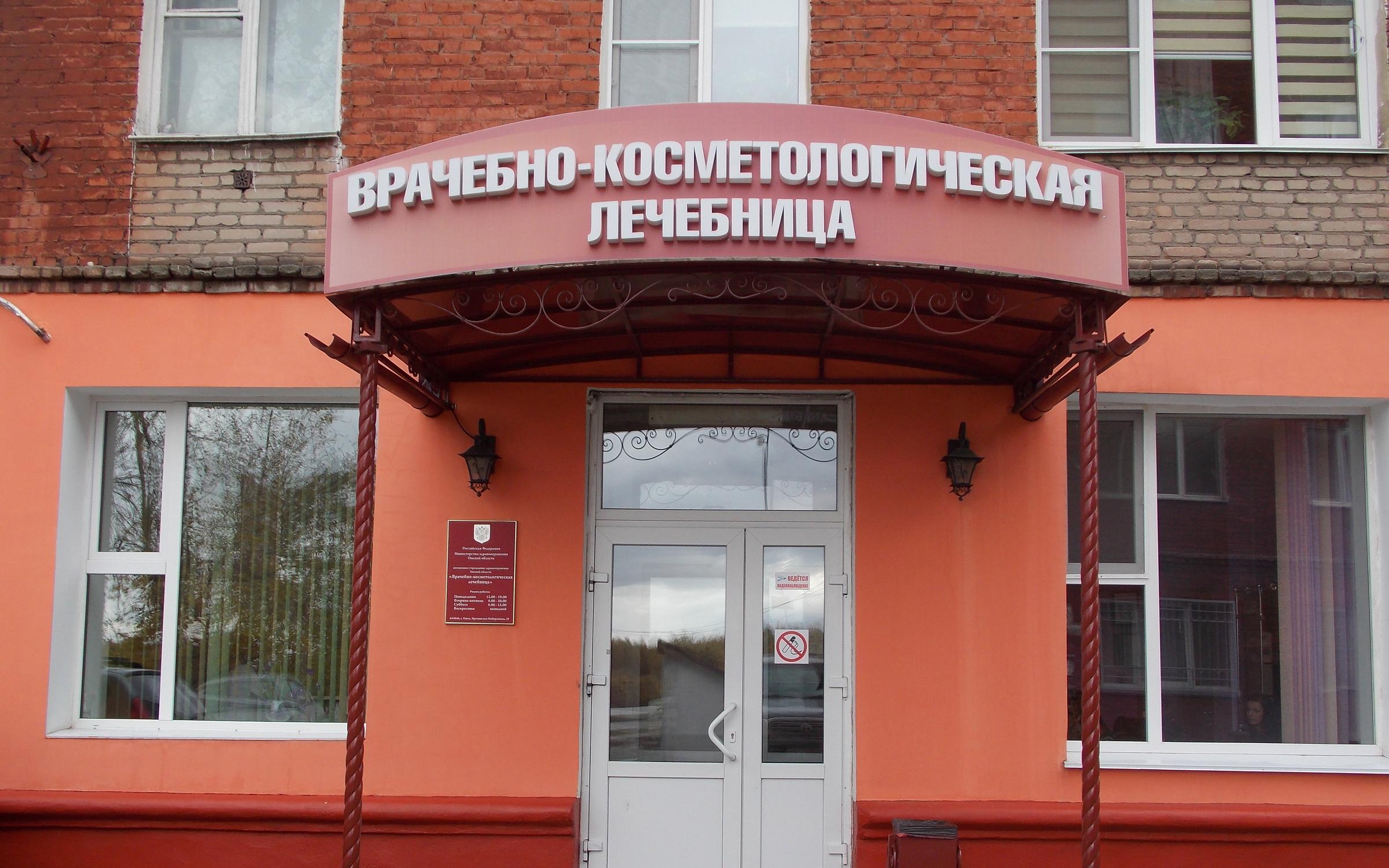 фотография Врачебно-косметологическая лечебница на Иртышской набережной