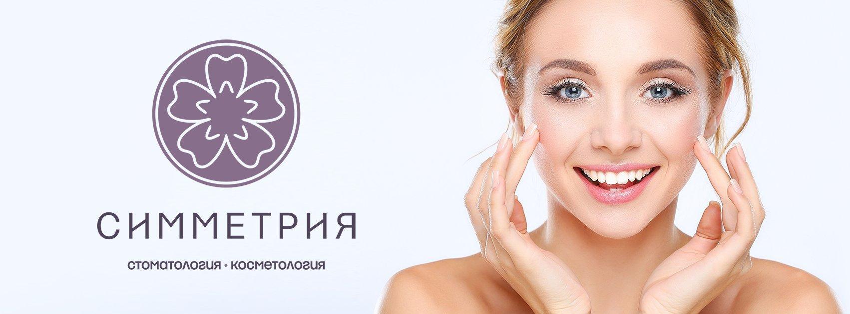 фотография Стоматологического центра Симметрия на улице Тургенева