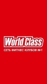 фотография Фитнес-клуба World Class Жуковка