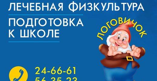 фотография Студии развития речи Логовичок
