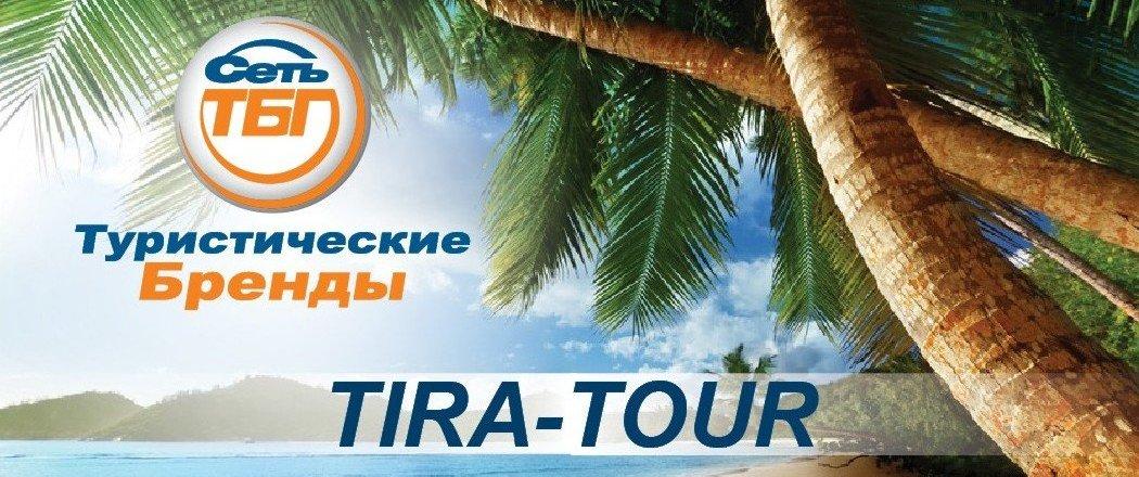 фотография Туристического агентства Tira-tour