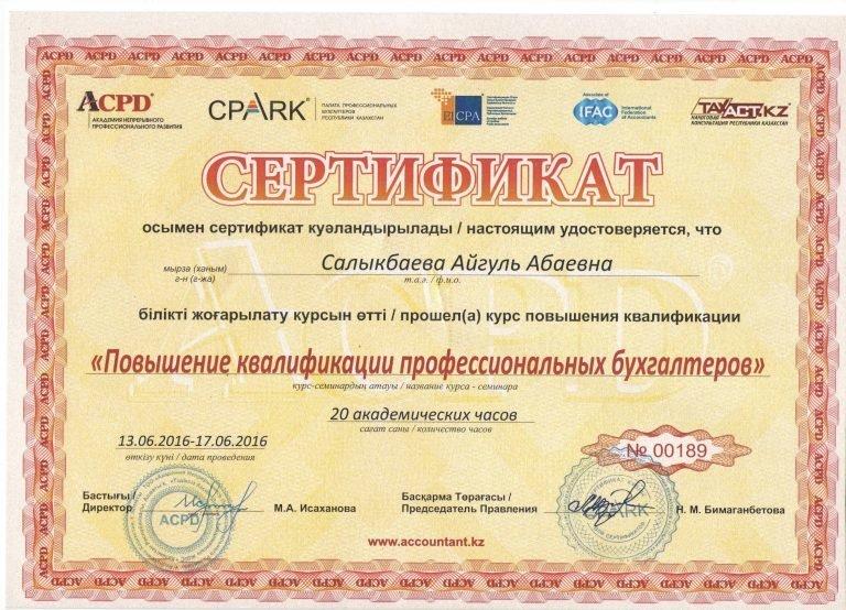 Организации повышение квалификации бухгалтера 40 часов дзержинск бухгалтерские услуги