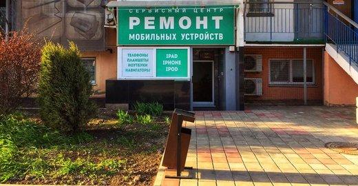 фотография Сервисного центра Wizard IT на Уральской улице