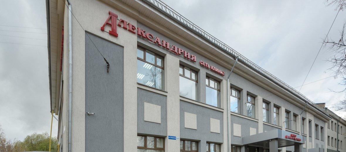 Фотогалерея - Клиника Александрия на Ошарской улице