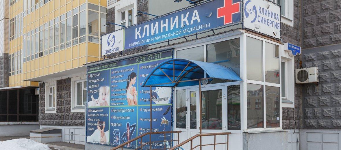 Фотогалерея - Клиника Синергия на улице Молокова