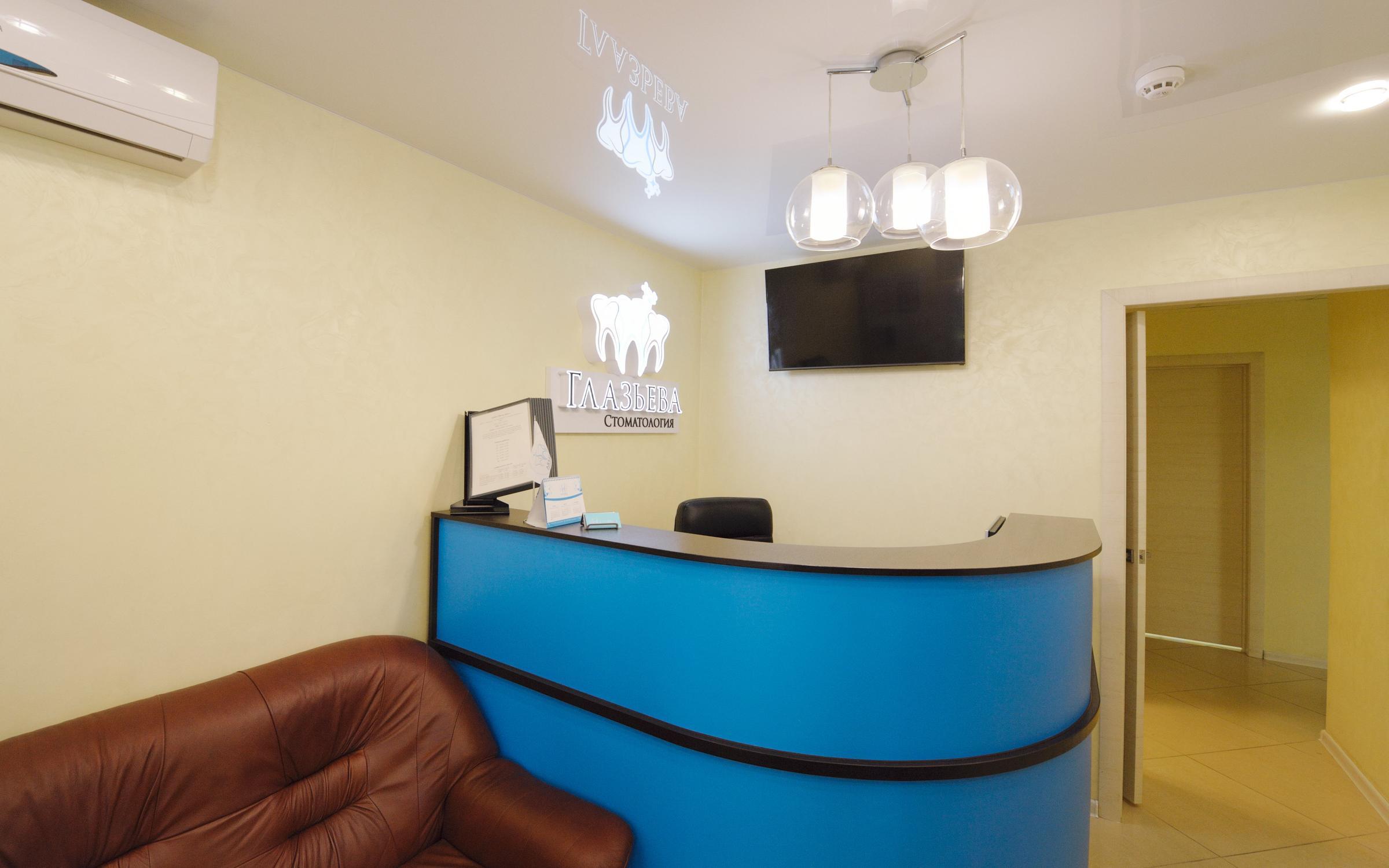 фотография Стоматологической клиники Глазьева на бульваре Победы