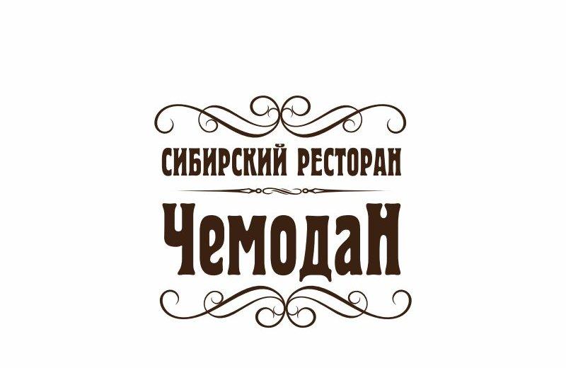 Фотогалерея - Ресторан & бар Чемодан на Гоголевском бульваре