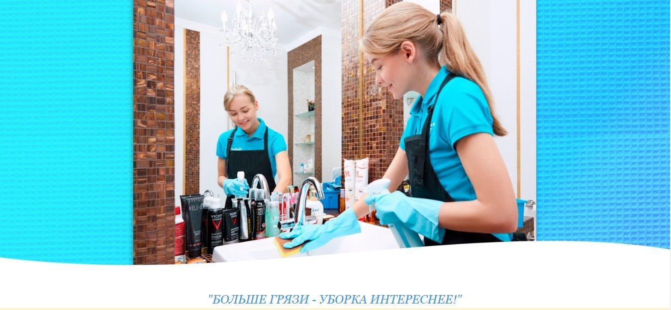 фотография Частная клининговая компания flink-cleaning.ru