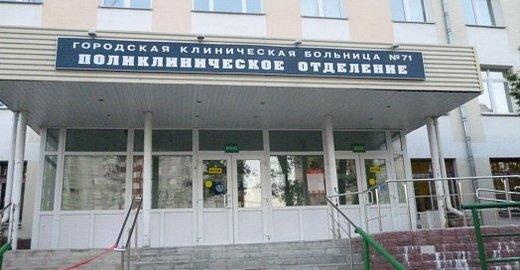 Газпром трансгаз уфа поликлиника