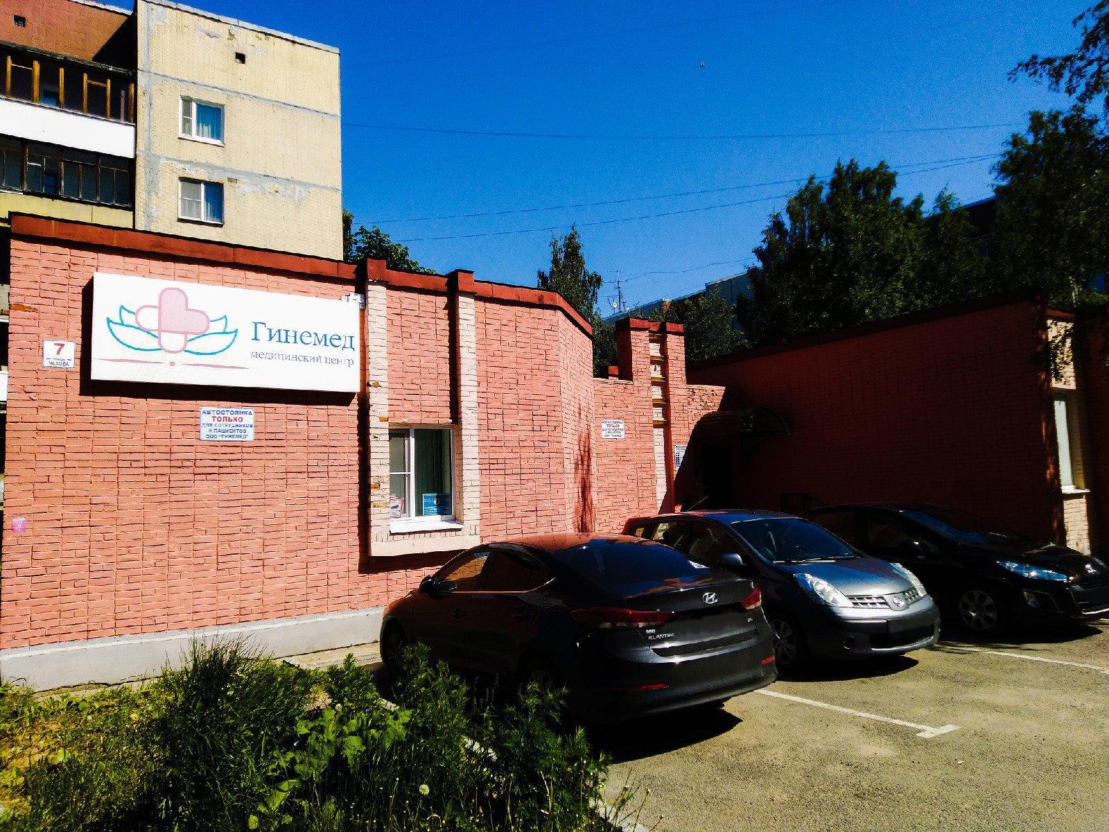 фотография Медицинского центра Гинемед в Тосно