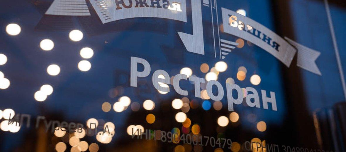 Фотогалерея - Ресторан Южная башня на улице Будённого