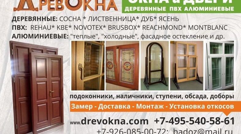 фотография Производственно-торговой компании ДревОкна Плюс на Советской улице в Балашихе