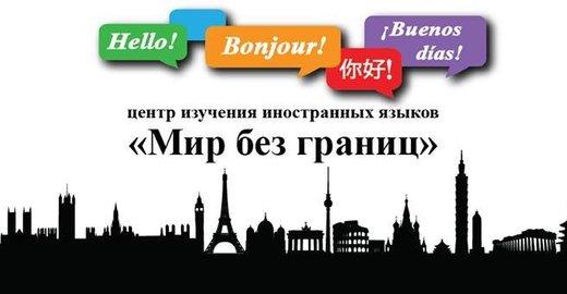 фотография Центра изучения иностранных языков Мир без границ на улице Маршала Тимошенко, 9
