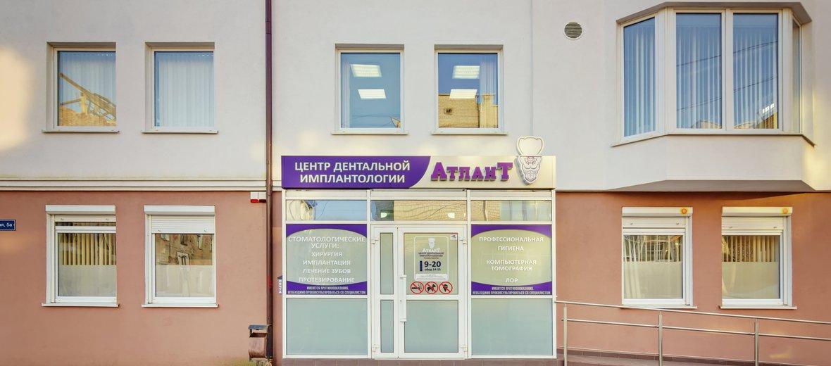 Фотогалерея - Центр дентальной имплантологии Атлант на Гражданской улице