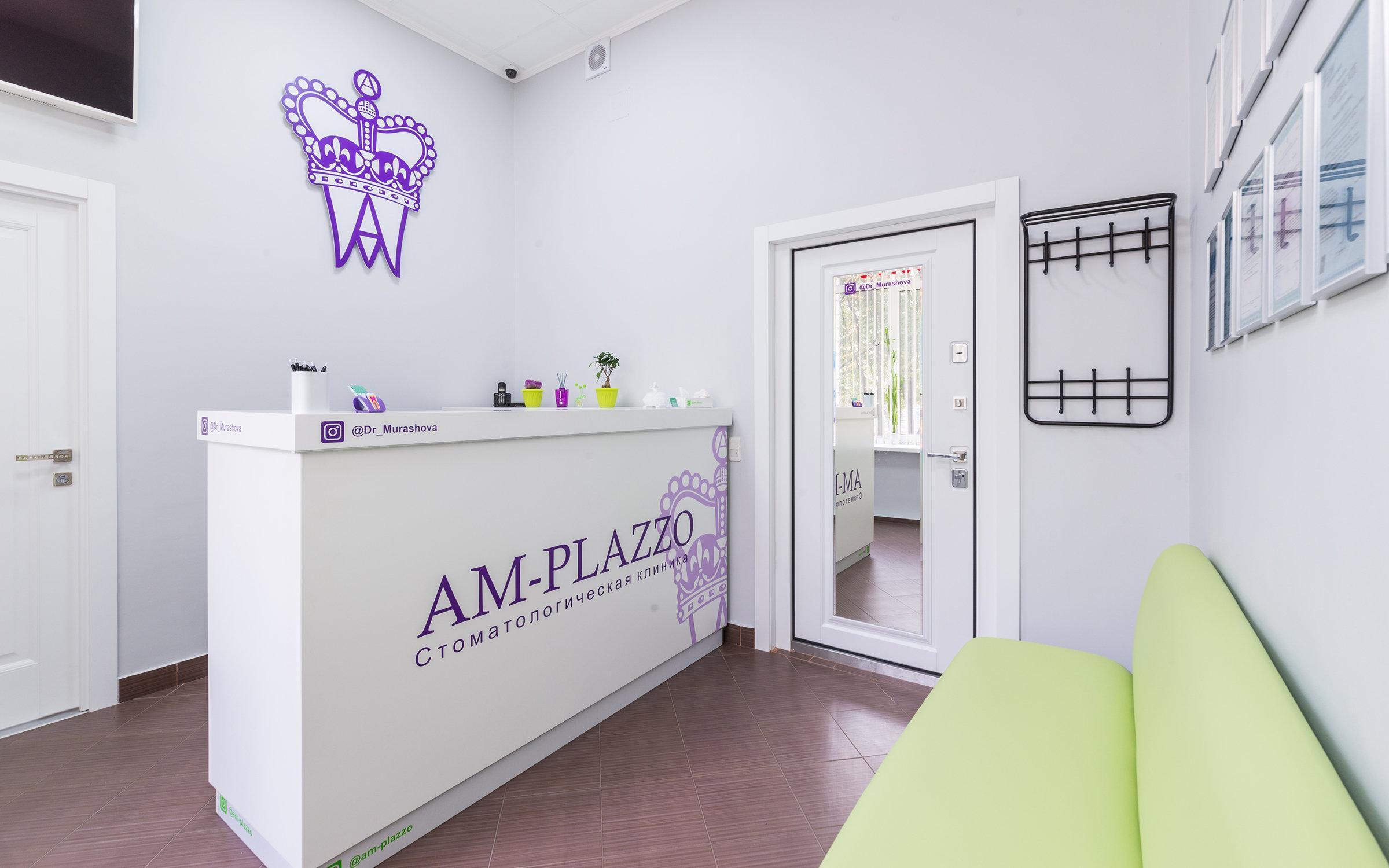 фотография Стоматологической клиники AM-PLAZZO на Дмитровском шоссе