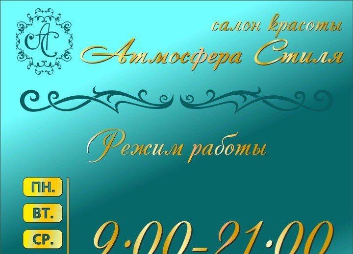 Фотогалерея - Салон красоты Атмосфера Стиля на улице Максима Горького